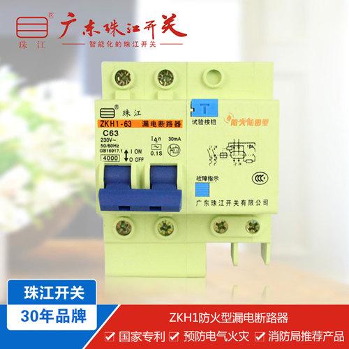 zkh1系列防火防雷型漏电断路器